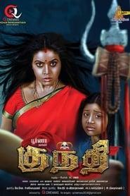 Kunthi (Tamil)