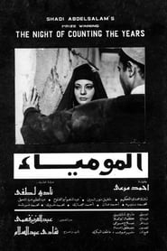 المومياء 1969