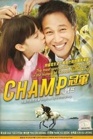 Δες το Champ (2011) online με ελληνικούς υπότιτλους