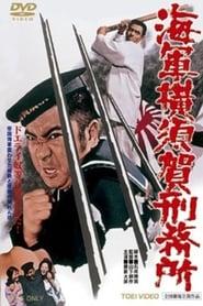 海軍横須賀刑務所 1973