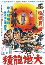 Fury In Storm (1974)