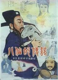 八仙的传说 1985