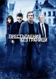 Престъпления без граници / Crossing Lines (2013)