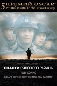 Saving Private Ryan - The mission is a man. - Azwaad Movie Database