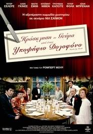 Murder by Death (1976) online ελληνικοί υπότιτλοι