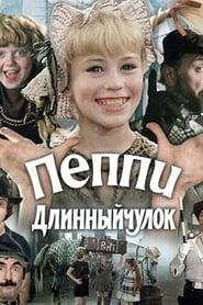 Peppi Dlinnyychulok