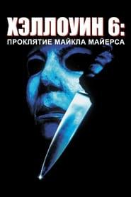 Смотреть Хэллоуин 6: Проклятие Майкла Майерса