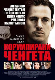 Корумпирани ченгета (2011)