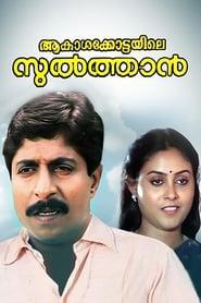 Aakasha Kottayile Sultan (1991)