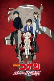 Detective Conan: The Scarlet Alibi (2021) poster