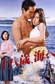 Eighteen Years, to the Sea (1979)