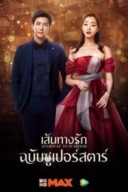 Stairway to Stardom ตอนที่ 1-50 ซับไทย/พากย์ไทย [จบ] | เส้นทางรักฉบับซูเปอร์สตาร์ HD 1080p