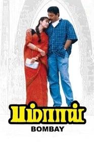 Bombay 1995
