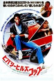 ビバリーヒルズ・コップ 1984