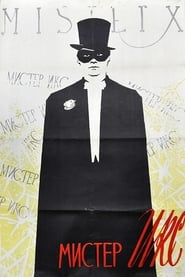 Мистер Икс 1958