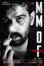 MMOF (Telugu)