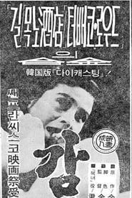 감자 1968