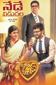 Brand Babu (2018) Telugu Full Movie Watch Online Free