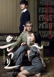 ดูหนัง A Muse (Eungyo) (2012) เสน่ห์หาในวังวน