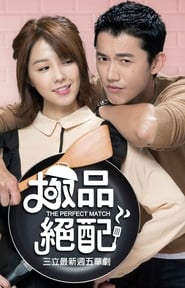 Nonton The Perfect Match (2017) Film Subtitle Indonesia Streaming Movie Download