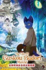 The Life of Guskou Budori