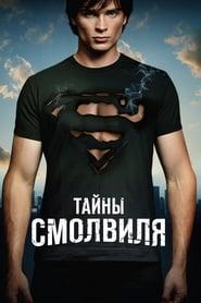 Smallville-Azwaad Movie Database