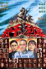 英烈千秋 (1976)