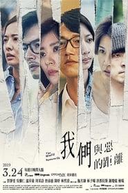 Drama Taiwan The World Between Us