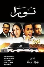 Noura 2003