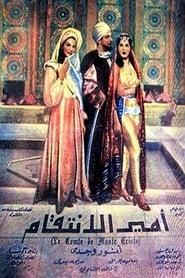 Amir El Entikam