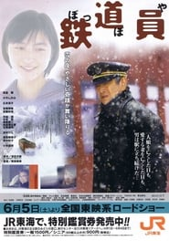 Railroad Man (1999)