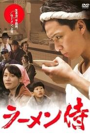 ラーメン侍 2011