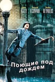 Смотреть Поющие под дождем