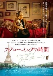 مشاهدة فيلم Fuzjko Hemming: A Pianist of Silence & Solitude مترجم