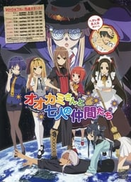 Assistir Ookami-san To Shichinin No Nakamatachi Online