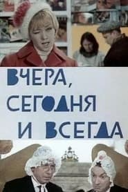 Вчера, сегодня и всегда 1969