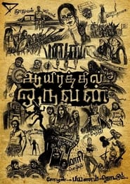 Ayirathil Oruvan
