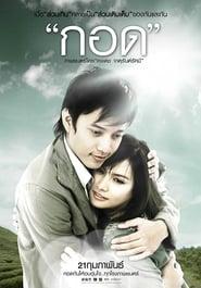 กอด (2008)