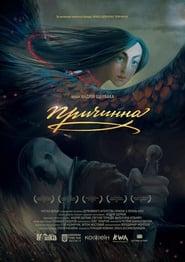 Prychynna. The Story of Love