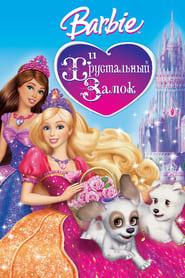 Смотреть Барби и Хрустальный замок
