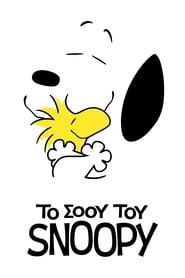The Snoopy Show / Το Σόου του Snoopy (2021) online ελληνικοί υπότιτλοι