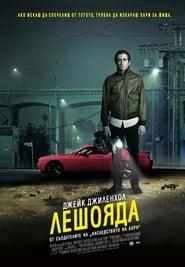 Лешояда (2014)