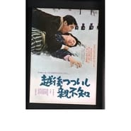 A Story from the Echigo plakat