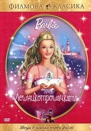 Барби: Лешникотрошачката (2001)