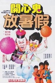 Happy Ghost II (1985)