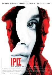 In the Shadow of Iris -  - Azwaad Movie Database