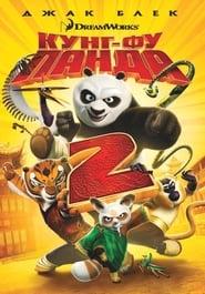 Кунг-фу панда 2 (2011)