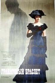 The Garnet Bracelet (1965)