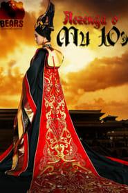 The Legend of Miyue