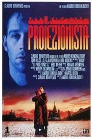 Il proiezionista 1991